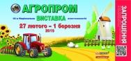 Участь у виставці Агропром 2019  (м. Дніпро)