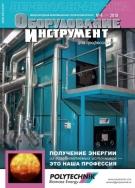 На страницах журнала «Оборудование и инструмент для профессионалов» вышла статья посвящена сушильным комплексам ТМ GRANTECH