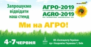 "ICK Group – participant in the ""Agro 2019"" exhibition, Kiev, Exhibition of Achievements of the National Economy (VDNH)"